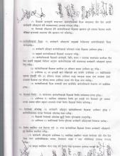 नगर कार्यपालिकाबाट कामको फछ्र्यौट २
